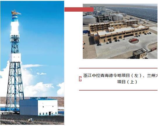 浙江中控青海德令哈项目(左)、兰州大成敦煌项目(上)