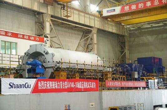 陜鼓自主研制的全球最大AV140軸流壓縮機成功試車
