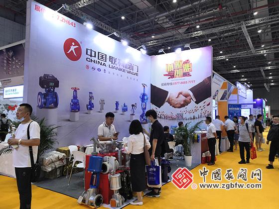 联科阀门有限公司参加2020第九届上海国际泵管阀展览会