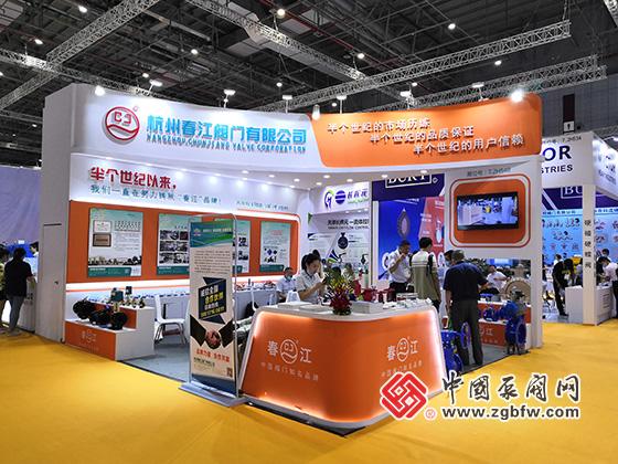 杭州春江阀门有限公司参加2020第九届上海国际泵管阀展览会