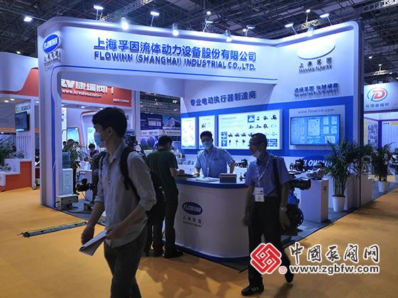 上海孚因流体动力设备股份有限公司参加2020第九届上海国际泵管阀展览会
