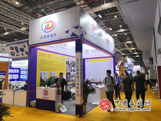 浙江杜里德阀杆有限公司参加2020第九届上海国际泵管阀展览会
