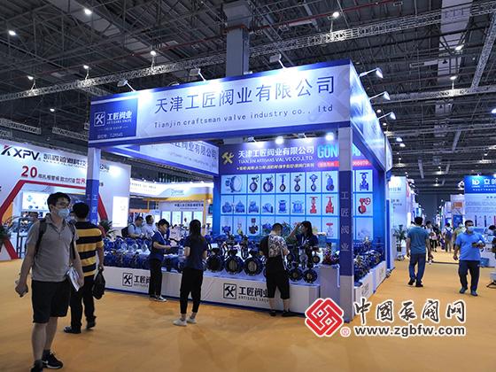 天津工匠阀业有限公司参加2020第九届上海国际泵管阀展览会