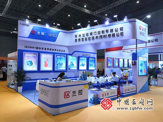 常州兰控阀门控制有限公司参加2020第九届上海国际泵管阀展览会