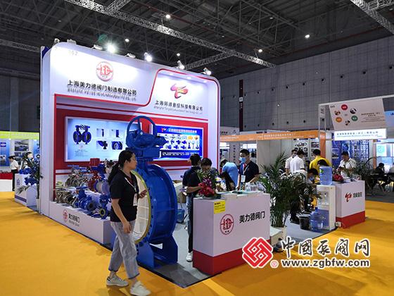 上海美力德阀门制造有限公司参加2020第九届上海国际泵管阀展览会