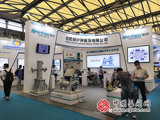 合肥新沪屏蔽泵有限公司参加cippe2020第二十届中国国际石油石化技术装备展览会