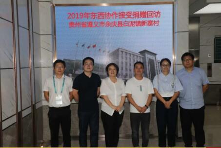 上海阿波羅機械:愛心捐贈助脫貧 真情回訪暖人心