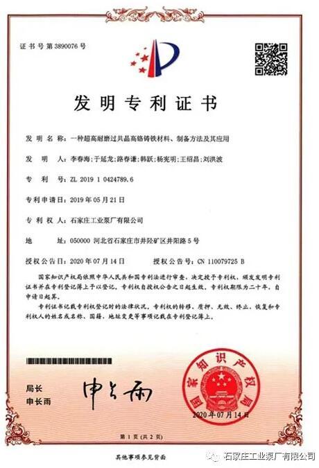 石工泵公司新材料研发成果喜获国家发明专利