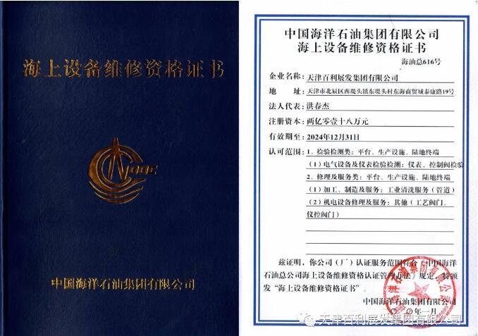 天津百利展发集团喜获海上设备维修资格证书