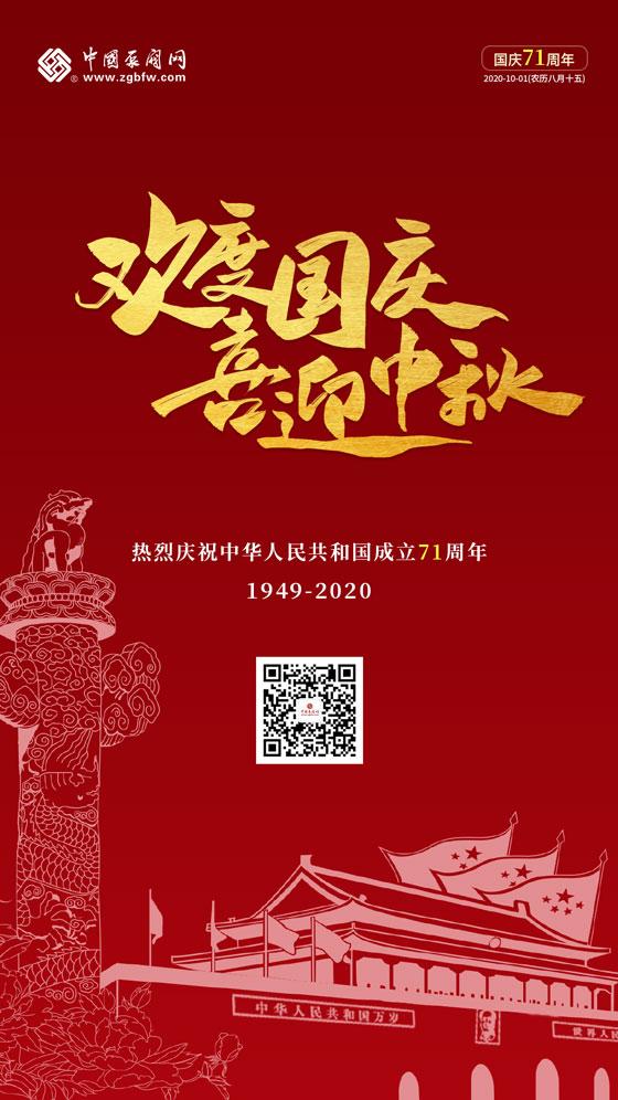 中国泵阀网2020中秋节和国庆节放假时间通知