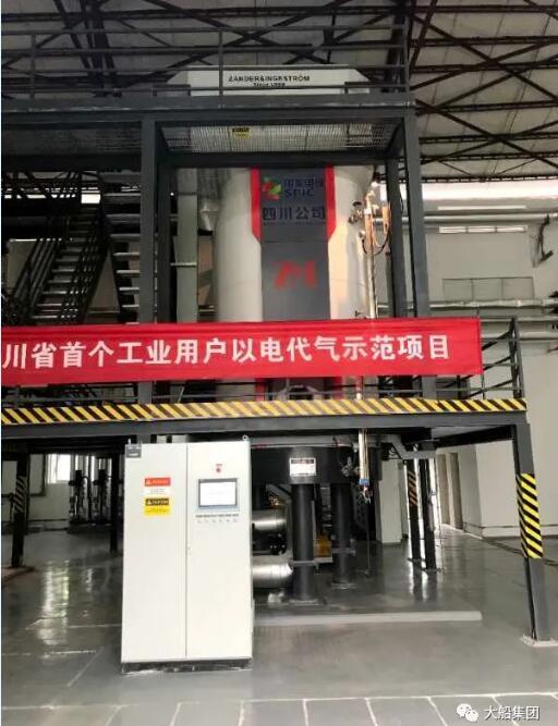 国家电投四川公司以电代气示范项目