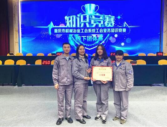 重庆水泵公司荣获工会业务知识竞赛线下团体赛三等奖