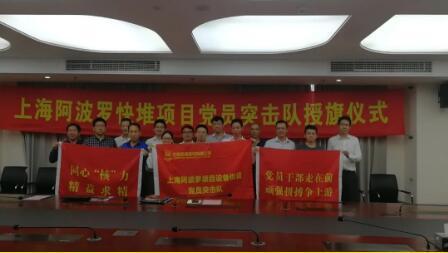 上海阿波罗机械:快堆项目设备供货党员突击队成立