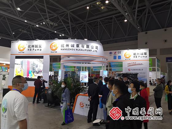 杭州碱泵有限公司参加2020第三届中国(重庆)长江经济带环保博览会