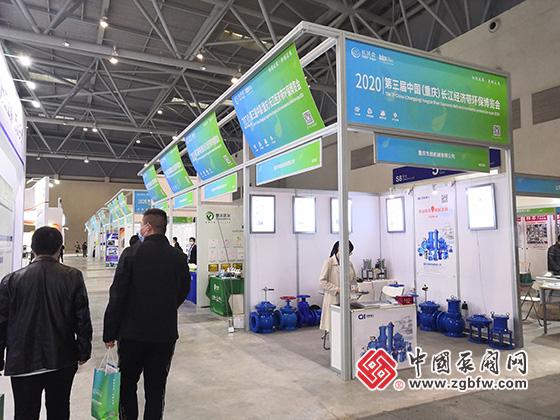 重庆东航机械有限公司(排泥阀)参加2020第三届中国(重庆)长江经济带环保博览会