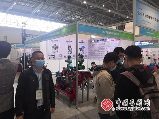 浙江苏正自控阀门有限公司参加2020第三届中国(重庆)长江经济带环保博览会