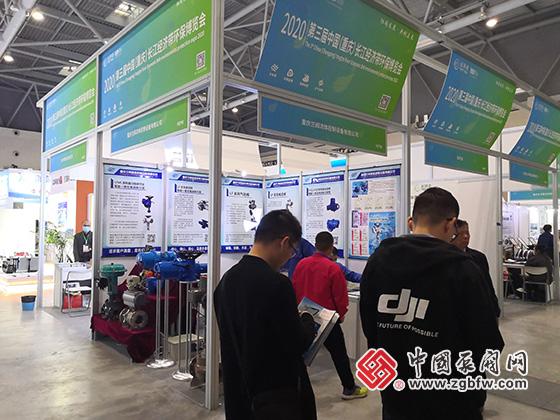 重庆兰阀流体控制设备有限公司参加2020第三届中国(重庆)长江经济带环保博览会