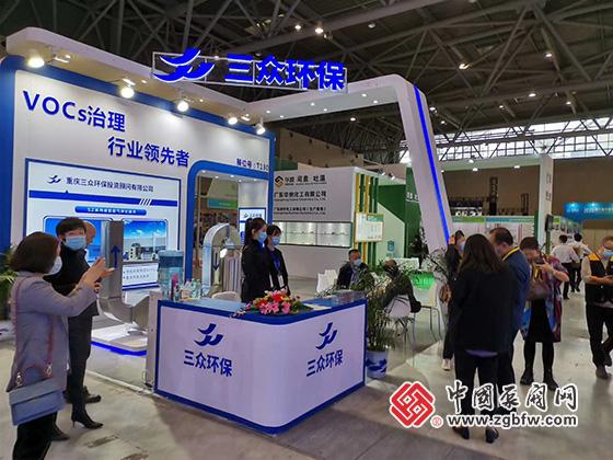 三众环保有限公司参加2020第三届中国(重庆)长江经济带环保博览会