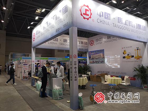 唐工阀门集团有限公司参加2020第三届中国(重庆)长江经济带环保博览会