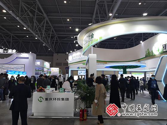 重庆环投集团有限公司参加2020第三届中国(重庆)长江经济带环保博览会