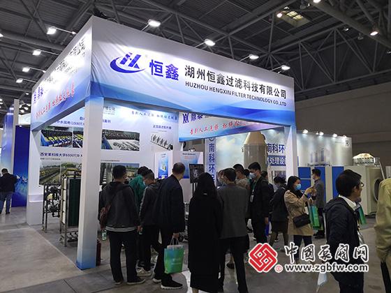 湖州恒鑫过滤科技有限公司参加2020第三届中国(重庆)长江经济带环保博览会