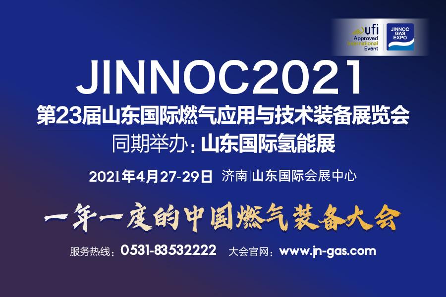 2021第23届山东国际燃气应用与技术装备展览会