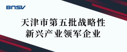 """博纳斯威阀门被认定为""""天津市第五批战略性新兴产业领军企业"""""""