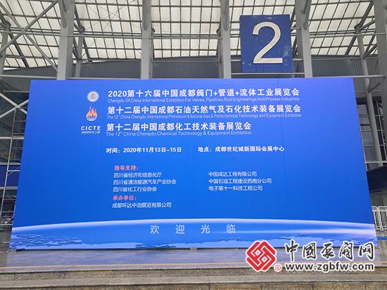 020第十六届中国成都泵阀、管道、流体工业展览会