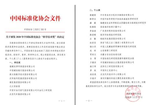 """沈鼓集团荣获中国标准化首届""""科学技术奖"""""""