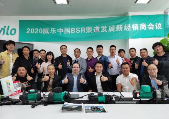 2020威乐中国水泵BSR渠道发展新经销商会议在四川成都成功举行
