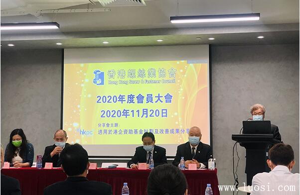 香港螺丝业协会2020年度会员大会在深圳顺利召开