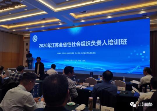 江苏阀协盛根林秘书长参加2020江苏全省性社会组织负责人培训班学习