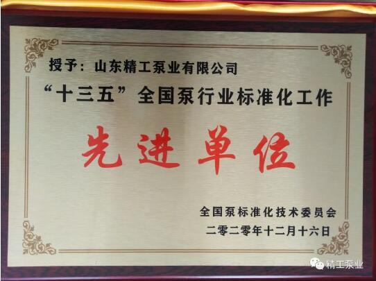 """山东精工泵业被评为""""十三五全国泵行业标准化工作先进单位"""""""