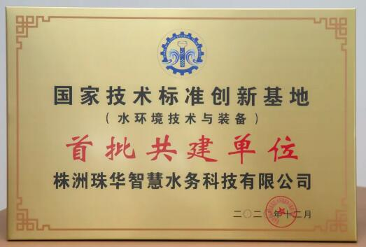 南方阀门、珠华智水与南京大学宜兴环保研究院共建国家技术标准创新基地(水环境技术与装备)