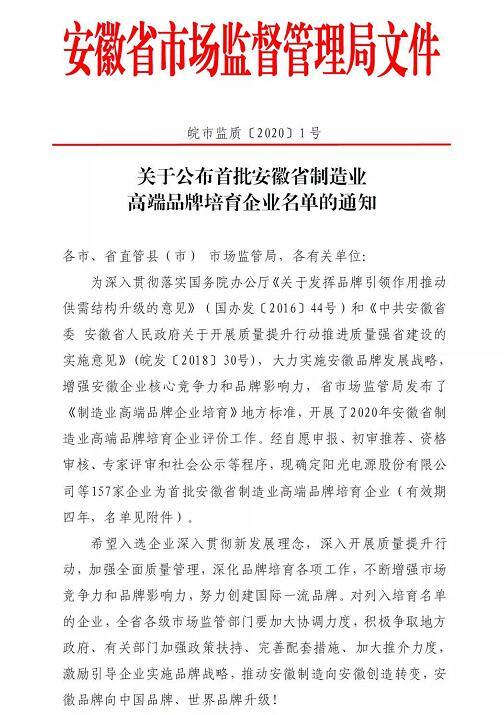 恒大ub8优游app海泵业荣登ub8优游app省制造业高端品牌培育企业榜单