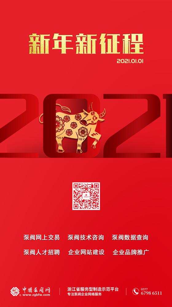 中国泵阀网2021年元旦放假通知
