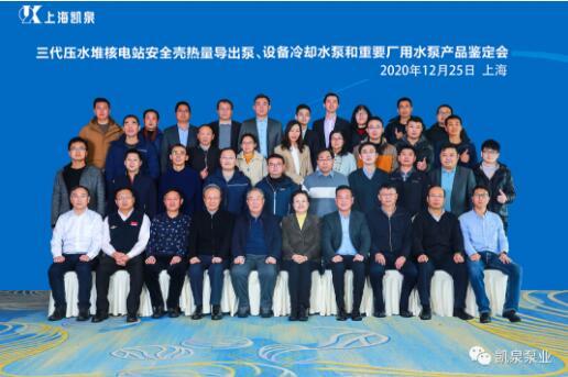 上海凯泉泵业三种核级泵成功研发