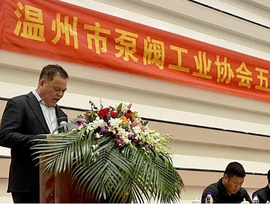 浙江石化阀门有限公司杨荣水先生 加快科技创新推动泵阀工业经济高质量发展报告