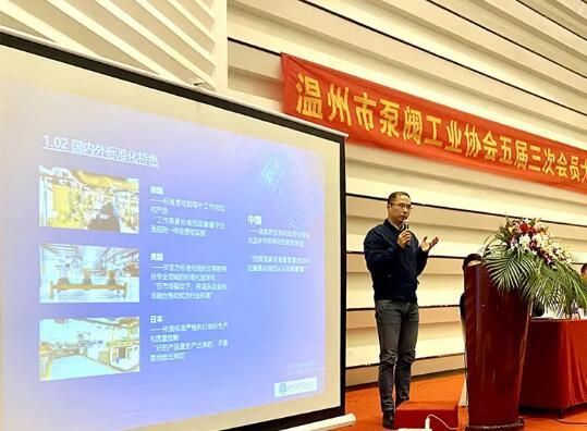 保一集团有限公司张晓忠先生 关于企业规划标准化分享