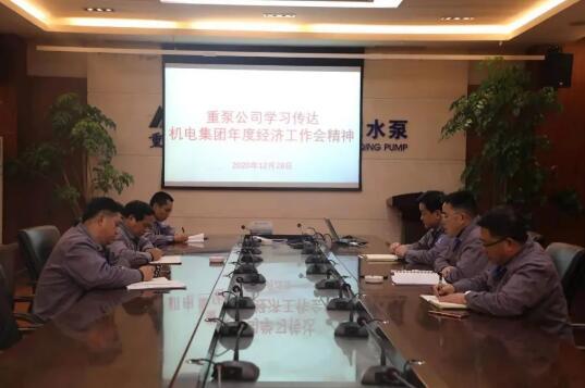 重庆水泵公司学习传达集团年度工作会精神