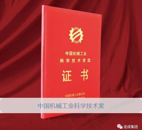 连成集团一项科技成果荣获2020年度中国机械工业科学技术奖