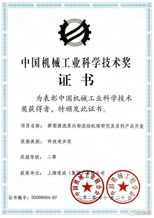 """""""中国机械工业科学技术科技进步奖"""""""