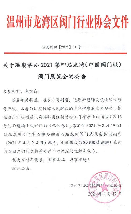 2021第四届龙湾(中国阀门城)阀门展览会举办时间:2021年4月2-4日