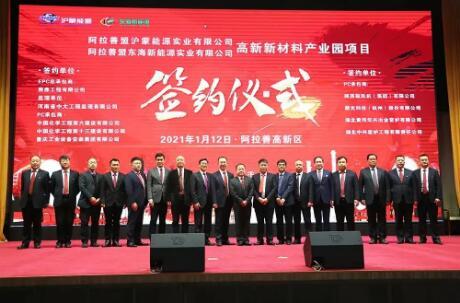 陕鼓集团签约沪蒙能源、东海新能源高新新材料产业园项目