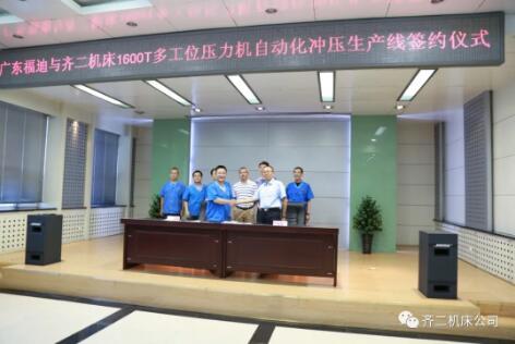 广东福迪TDL-4 1600型多工位自动冲压生产线成功试产