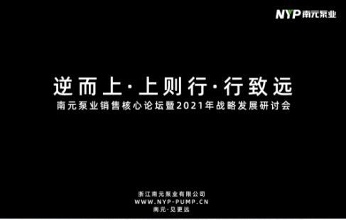 南元泵业销售核心论坛暨2021年战略发展研讨会圆满落幕