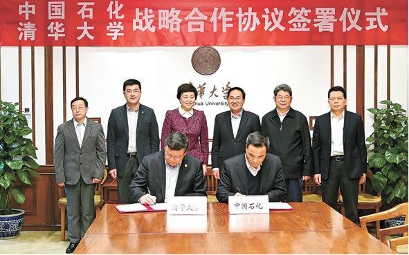 中国石化与清华大学签署战略合作协议