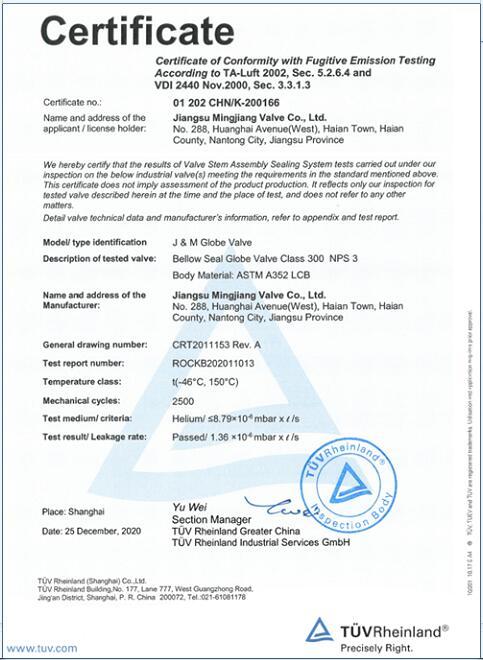 明江阀业波纹管截止阀成功通过低泄漏产品认证