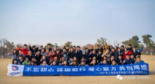 """沪东阀门开展以""""目标、挑战、拼搏、拓展""""为主题的团建活动"""