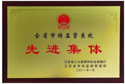 南京锅检院荣获全省市场监管系统先进集体称号